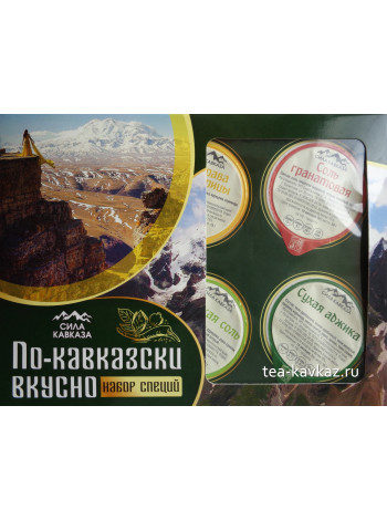 """Набор специй """"По-кавказски вкусно"""" 6 штук"""