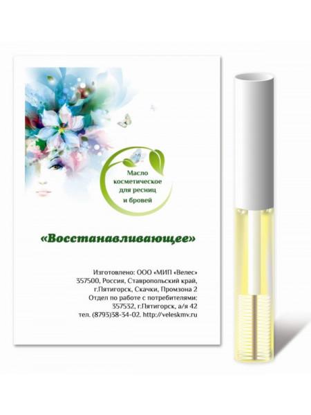 Масло косметическое для ресниц и бровей «Восстанавливающее» (7 мл)