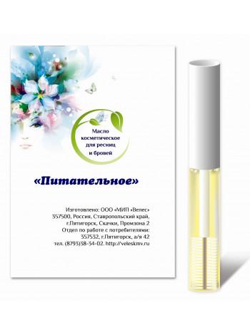 Масло косметическое для ресниц и бровей «Питательное» (7 мл)