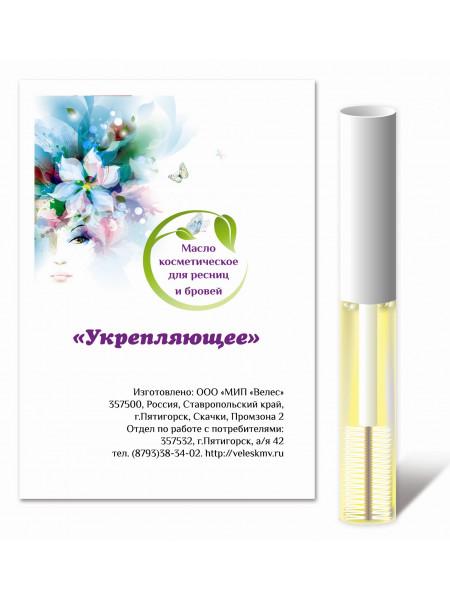 Масло косметическое для ресниц и бровей «Укрепляющее» (7 мл)