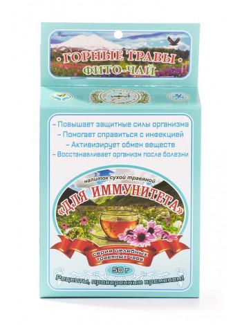 """""""Для иммунитета"""" фиточай (50 г)"""