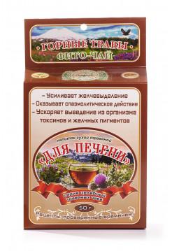 """""""Для печени"""" фиточай (50 г)"""