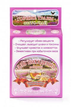 """""""Для похудения"""" имбирный фиточай (50 г)"""