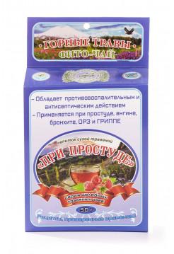 """""""При простуде"""" фиточай (50 г)"""