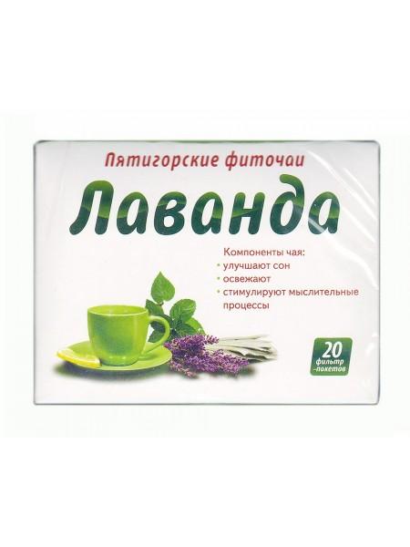 """Лаванда"" (20 фильтр-пакетов)"