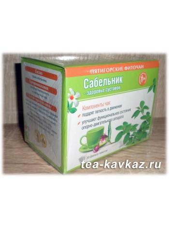 """""""Сабельник - здоровье суставов"""" (20 фильтр-пакетов)"""