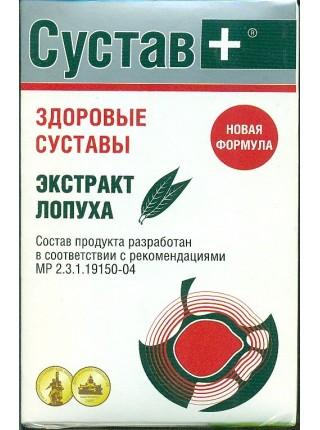 """Кисель профилактический """"Сустав плюс с лопухом"""" (250 г)"""