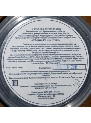 Грязь тамбуканская (0,5 кг)
